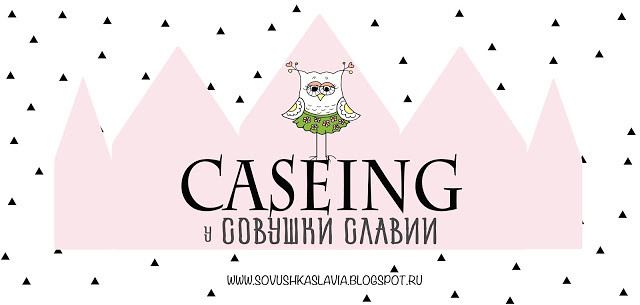 Sovushka Slavia - CASEing
