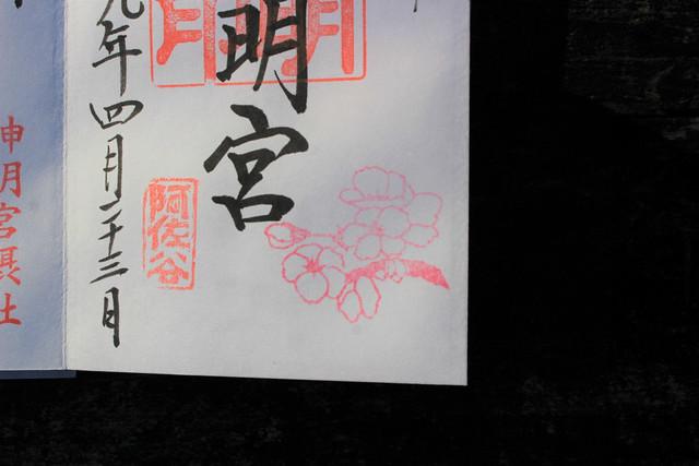 asagayashinmeigu_gosyuin015