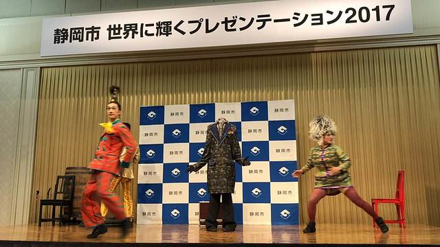 静岡市世界に輝くプレゼンターション2017
