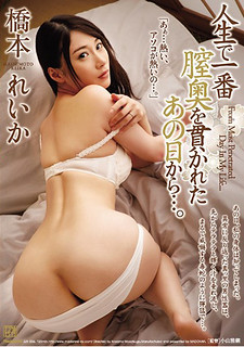 JUY-336 From That Day That Penetrated The Vagina Deepest In My Life …. Hashimoto Reika
