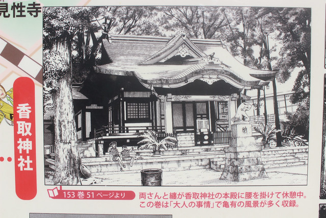 kamearikatori-gosyuin045