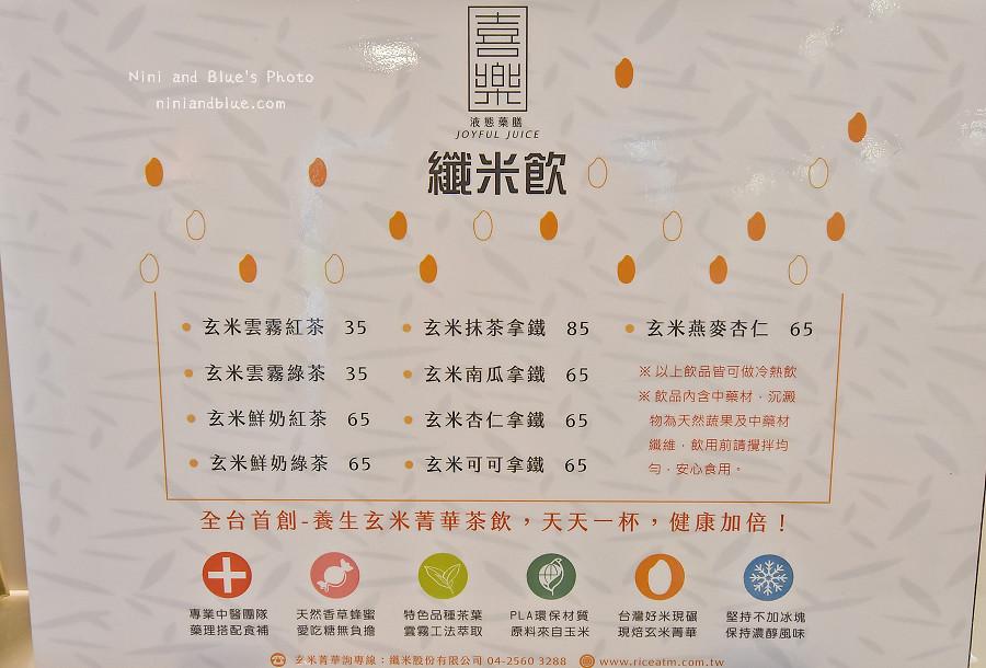 喜樂液態藥膳飲料 中國醫06