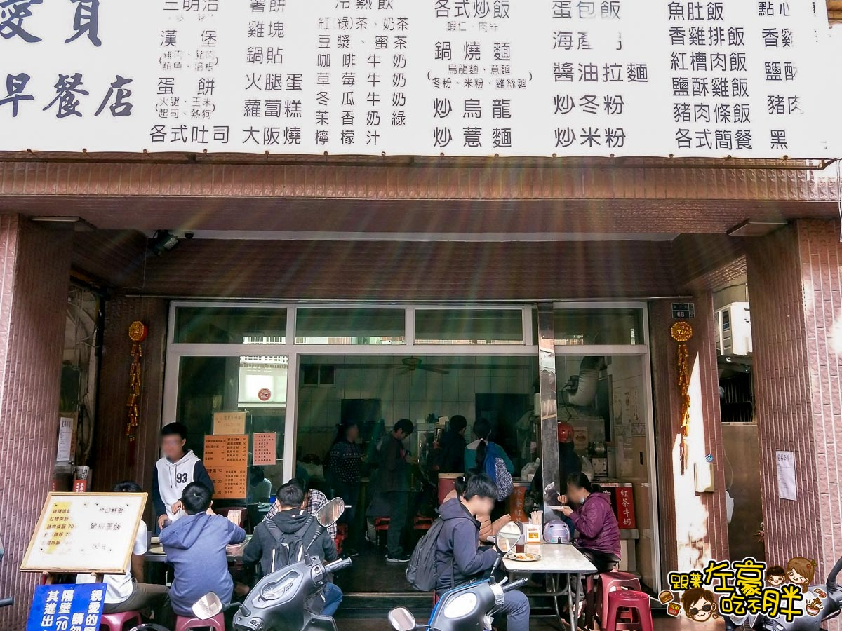 愛買早餐店(西子灣美食)-9