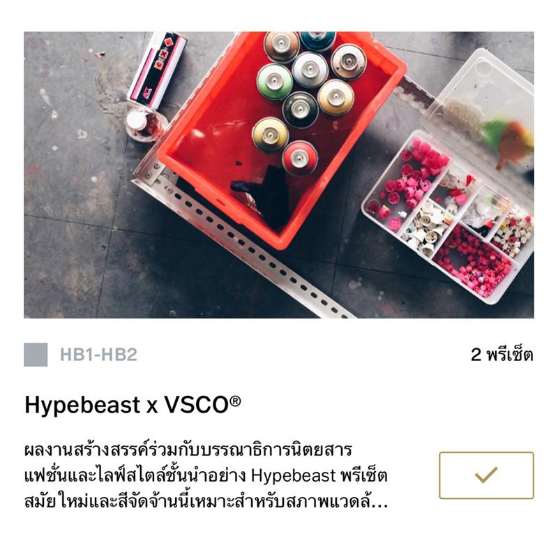 VSCO HB2 Soft