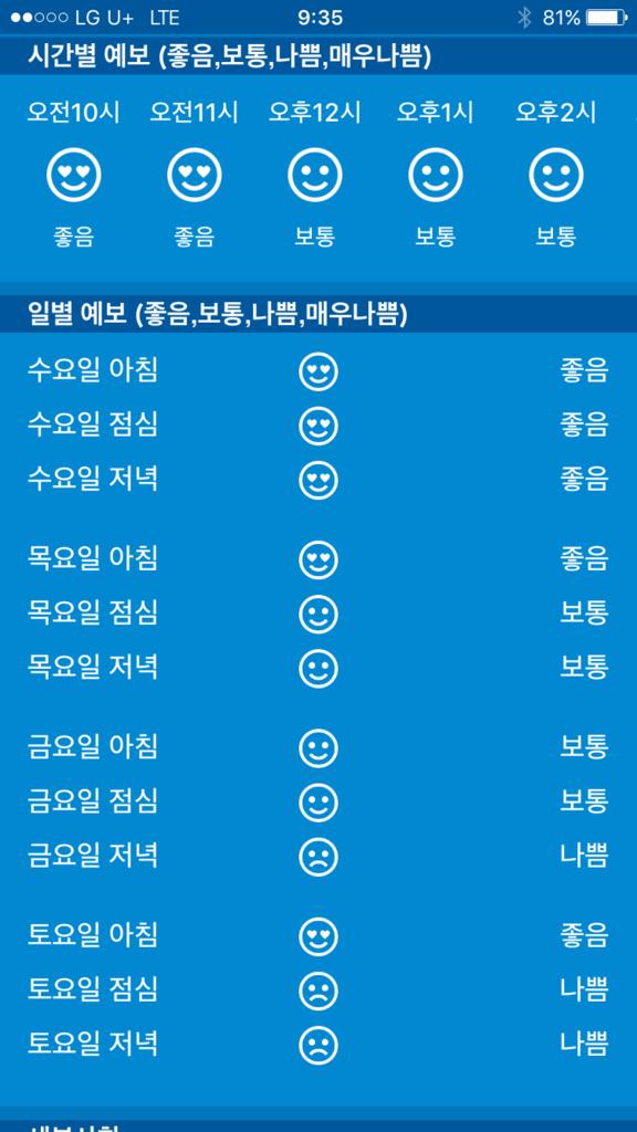 koreanappps-misemise8