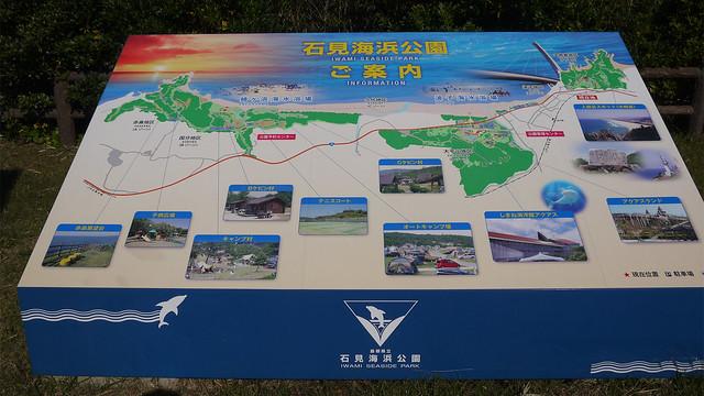 石見海浜公園②