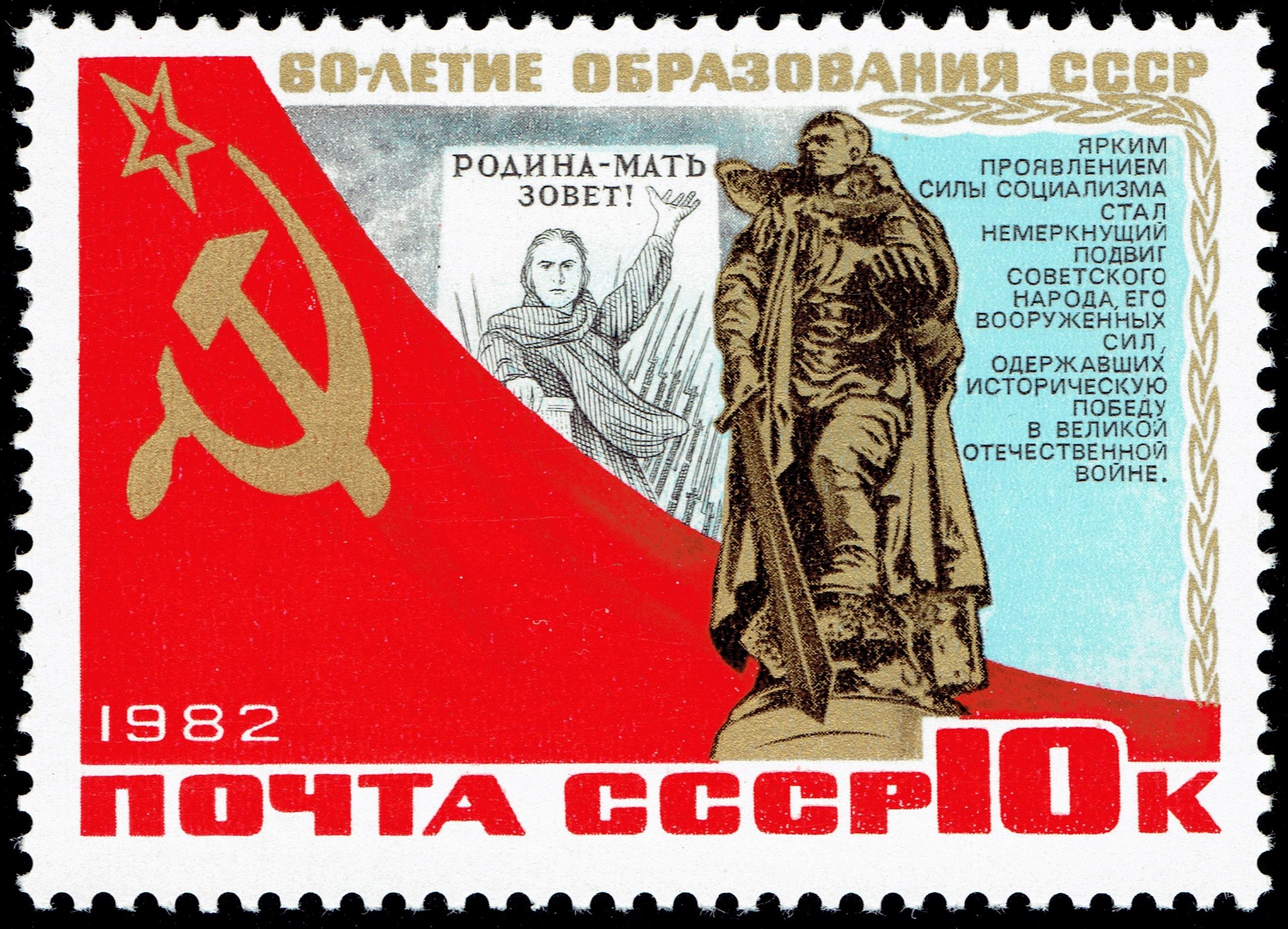 Union of Soviet Socialist Republics - Scott #5093 (1982): Soviet War Memorial, resistance poster
