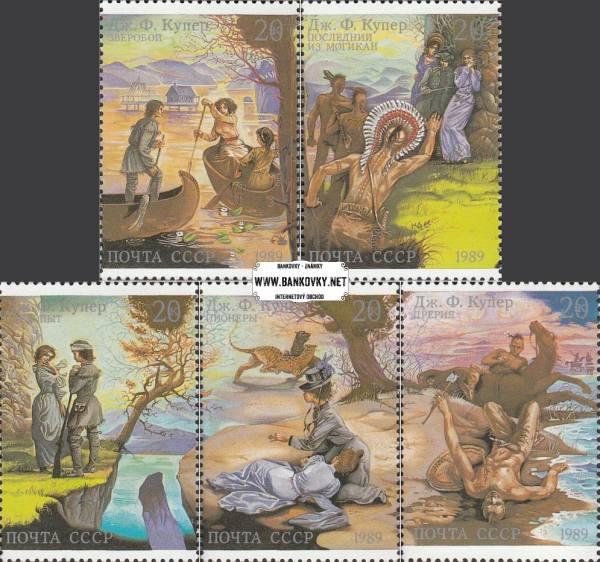 Známky ZSSR 1989  James Cooper, nerazítkovaná séria