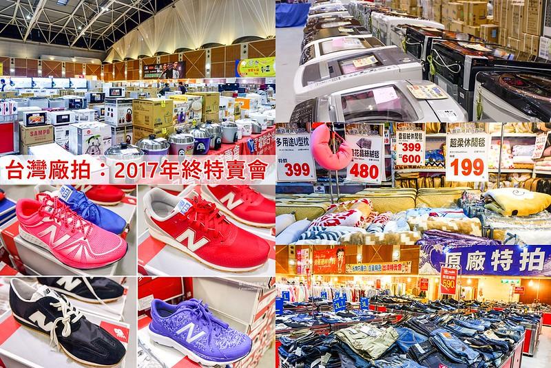 2017年終特賣會,台灣廠拍,台灣廠拍展覽 @陳小可的吃喝玩樂