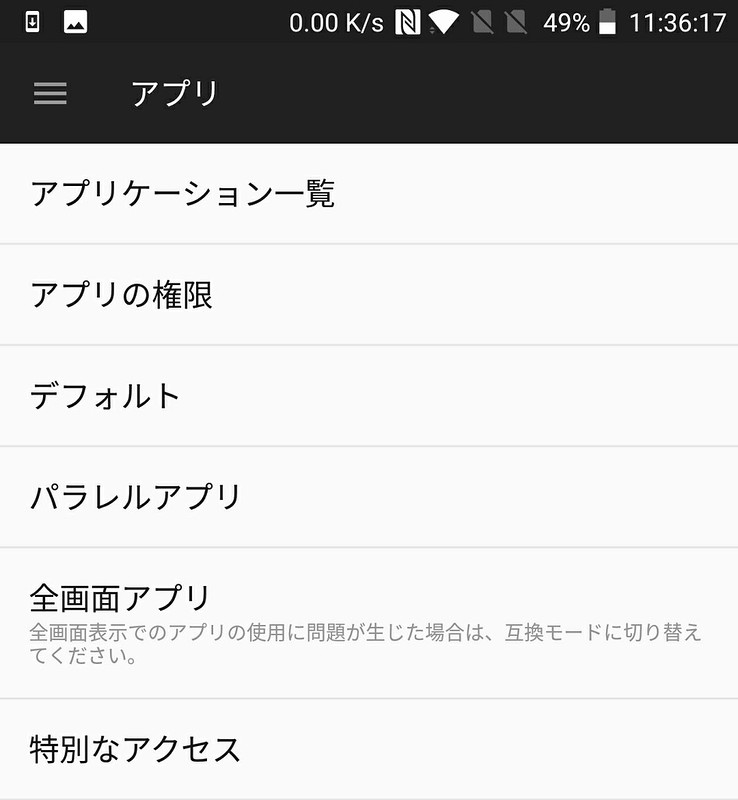 OnePlus 5T 設定 (15)