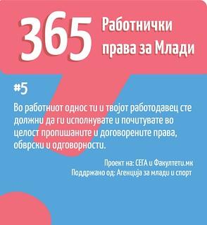 Национална Кампања 365 Работнички права за млади
