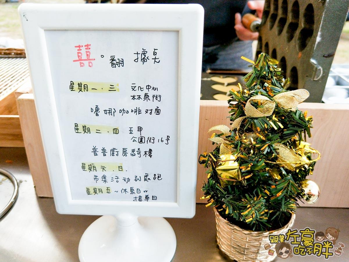 高雄三輪車-囍翻雞蛋糕-7