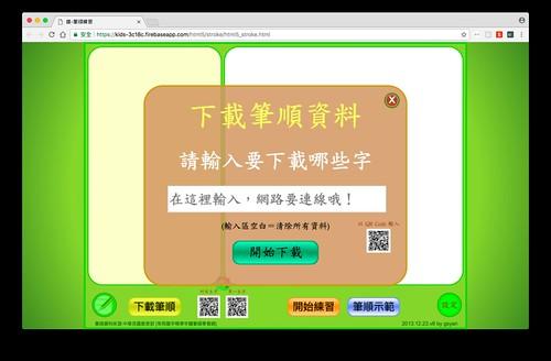 國字練習教材:顏國雄老師的筆順網站