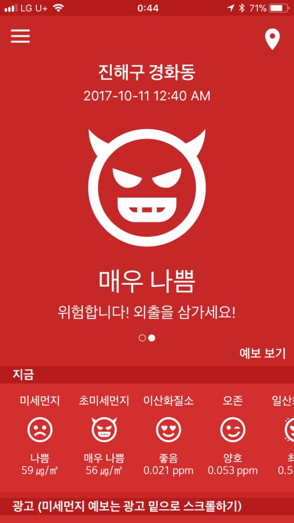 koreanappps-misemise6