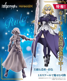 VARIABLE ACTION HEROES DX《Fate/Apocrypha》Ruler/聖女貞德(ルーラー/ジャンヌ・ダルク)開發中!