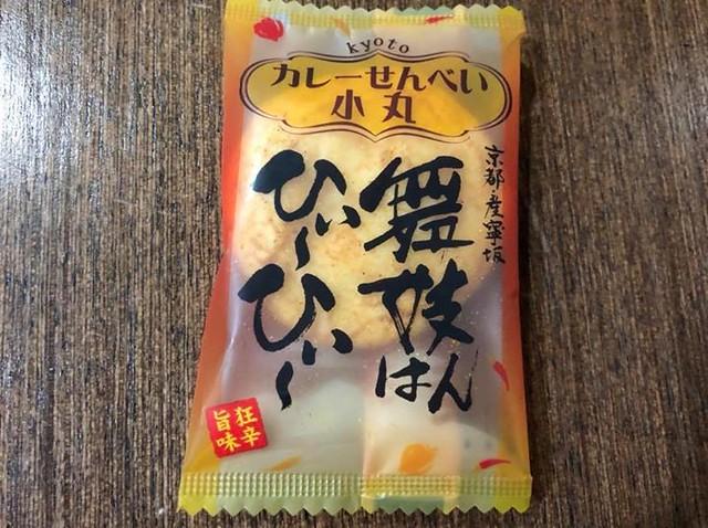 【手帖365】京都咖哩辣仙貝 我對日本的辣味食物一向都是秉持著「日本的辣不叫辣」,結果有一回同事從日本帶回來這個「舞妓はんひぃ~ひぃ」的激辛咖哩辣仙貝後,我對日本的辣重新燃起了希望!這仙貝真是辣得太爽快了,我吃一口馬上拍照,希望逼所有去京都的朋友通通幫我買這個!仙貝本身米香以及酥脆都不在話下,重點是這個咖哩的調味,是高雅跟熱情如火的綜合體,而且因為辣味來自咖哩以及香料,所以辣度雖高卻有層次。不管啦,下一個誰要去京都的舉手!? #生活手帖365 #產寧坂咖哩仙貝 →看其他生活手帖365:http://ift