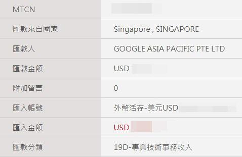 第一次也是最後一次在大眾銀行網銀收 Google Adsense(因為明年要變元大銀行了)