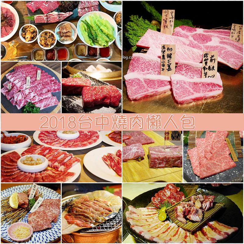collage-2018燒肉