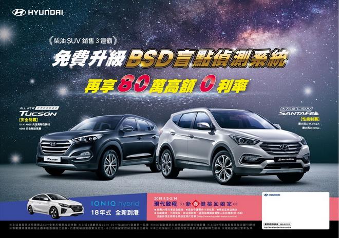 HYUNDAI汽車 休旅全車系免費升級BSD&80萬高額零利率