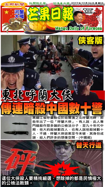 171224芒果日報--支那新聞--呼蘭大俠好身手,連殺中國數十警