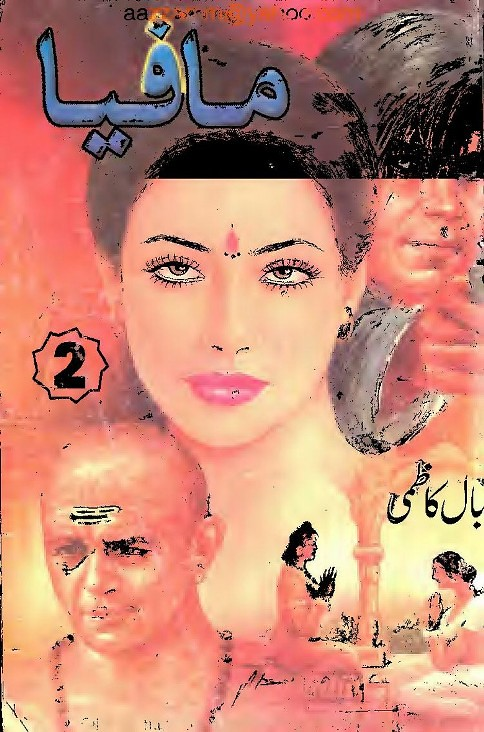 Mafia Part 2 Complete Novel By Iqbal Kazmi
