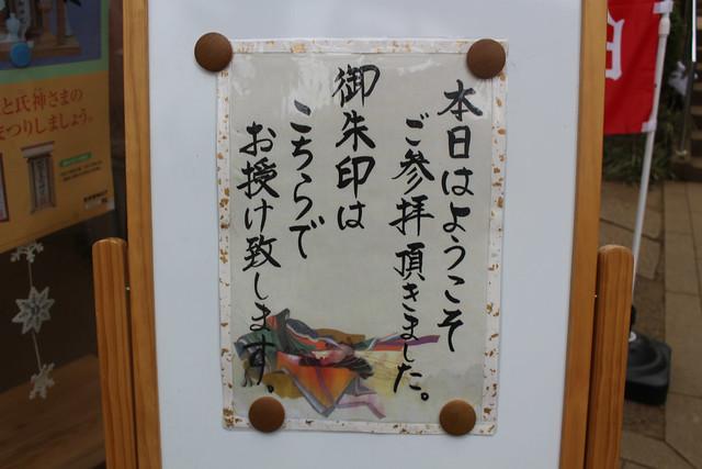 taishidoui-gosyuin056