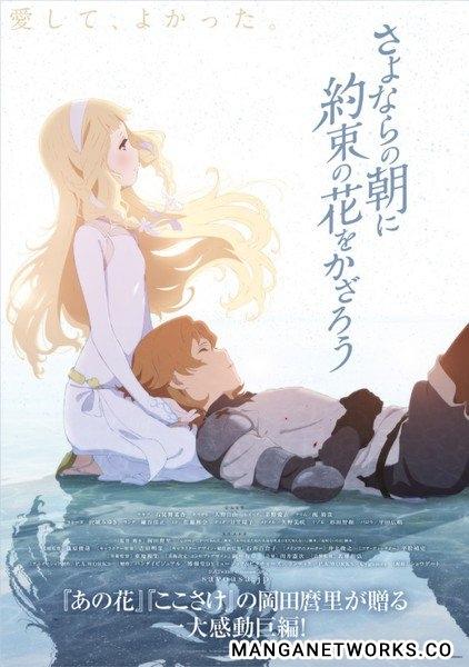 38158208495 8f8f781c76 o Hé lộ thêm thông tin về anime movie Sayonara no Asa ni Yakusoku no Hana o Kazarou