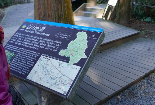 shirakawasuigen021