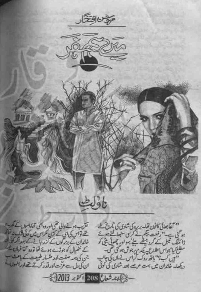 Mere Humsafar  is a very well written complex script novel which depicts normal emotions and behaviour of human like love hate greed power and fear, writen by Mehwish Iftikhar , Mehwish Iftikhar is a very famous and popular specialy among female readers