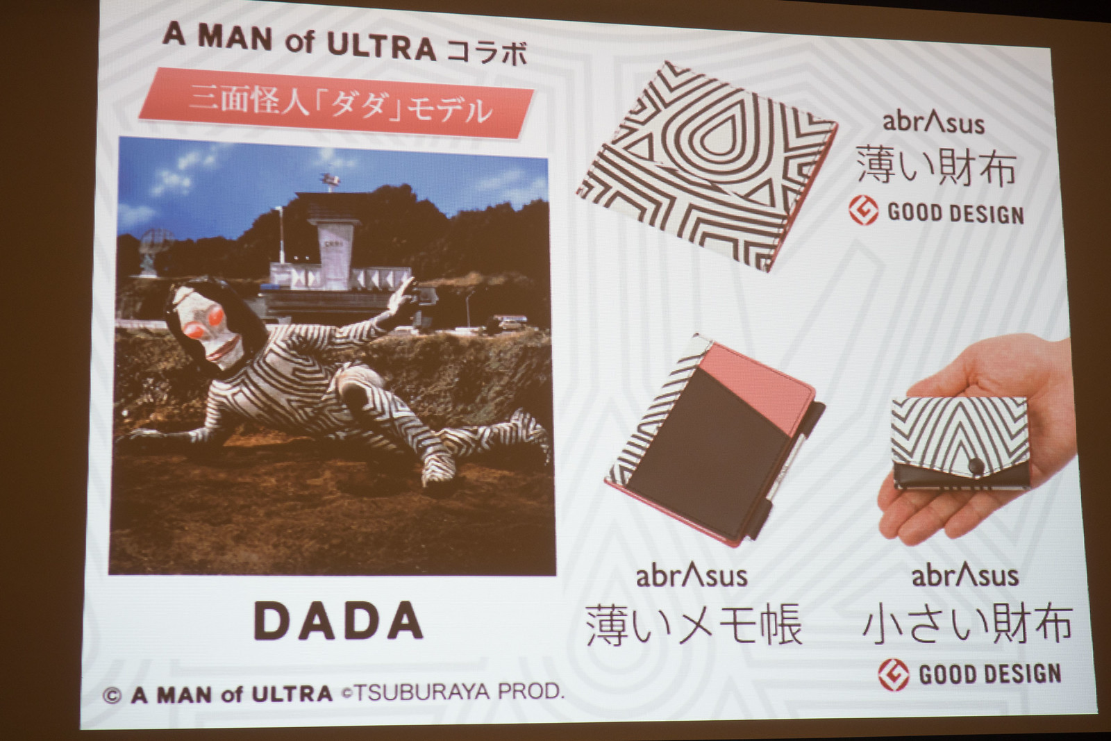 A_MAN_of_ULTRA-14