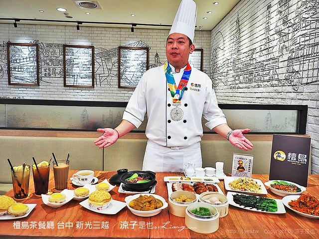 檀島茶餐廳 台中 新光三越 35