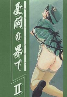 (C56) [Sankaku Apron (Sanbun Kyoden, Umu Rahi)] Yuumon no Hate Ni [Thai ภาษาไทย] [ComicLoverClub]