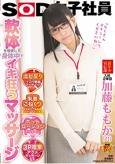 SDMU-738 Massage SOD Female Employee Youngest Advertisement Club Joining Second Mind Momoka Kato In The Body Making Use Of Soft Body (21)