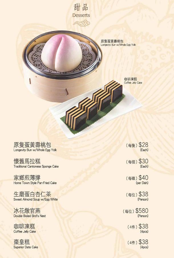 香港美食大三圓菜單價位11