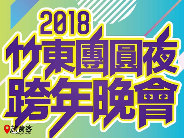 2018竹東跨年
