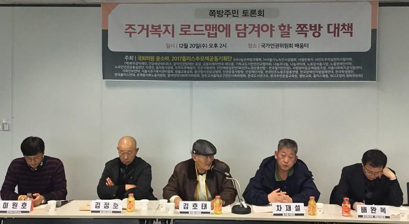 20171220_쪽방주민토론회