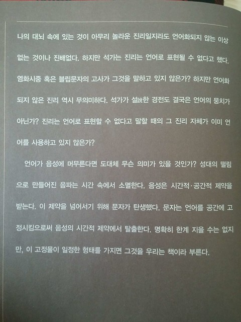 조선시대 책과 지식의 역사3