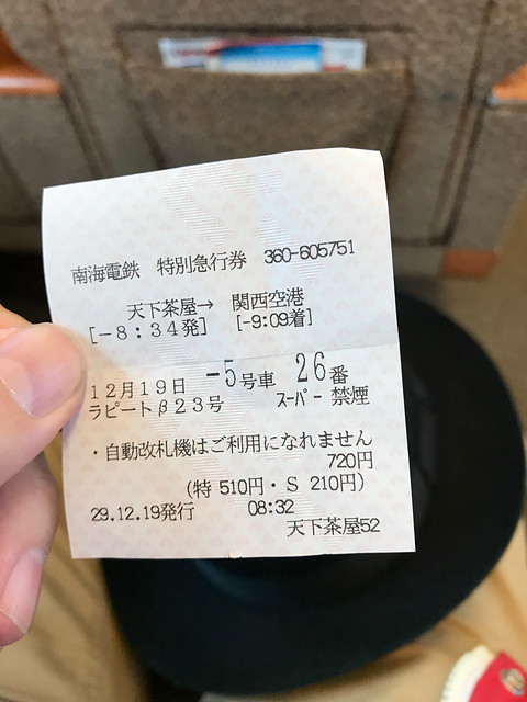 南海電鉄 特別急行券