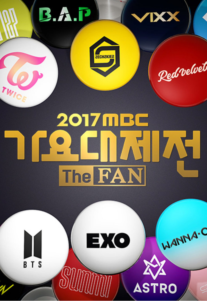 MBC Music Festival 2017 (2017)