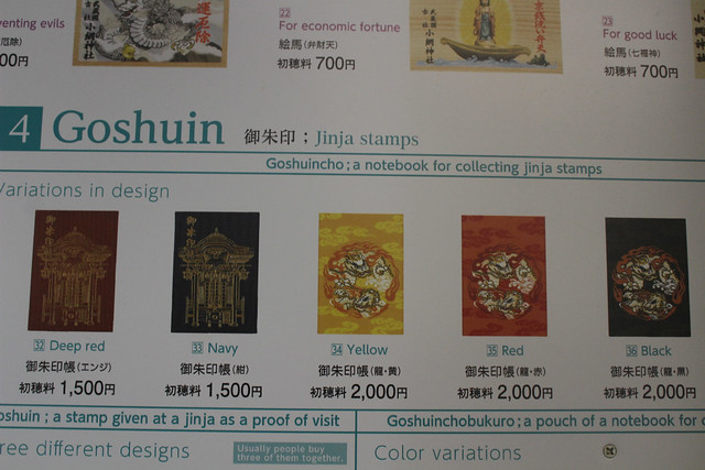 小網神社 御朱印帳の種類