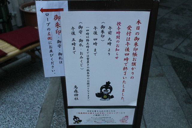 karasumorijinja_gosyuin003