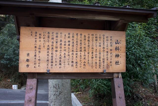 山科神社の説明