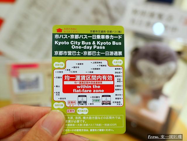 京都綜合觀光案內所13