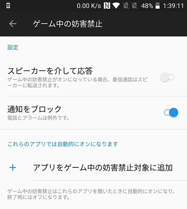 OnePlus 5T 設定 (17)