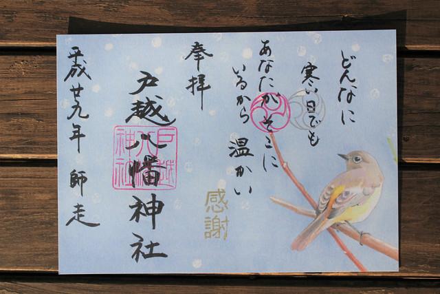 togoshihachimanjinja065