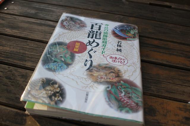 togoshihachimanjinja051