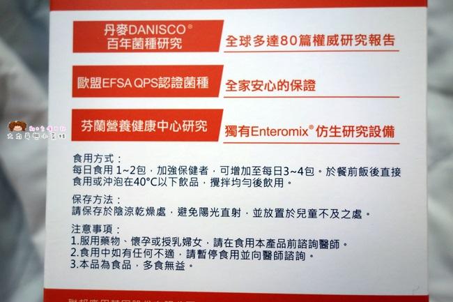 補好菌 優質益生菌 益生菌推薦 (5).JPG