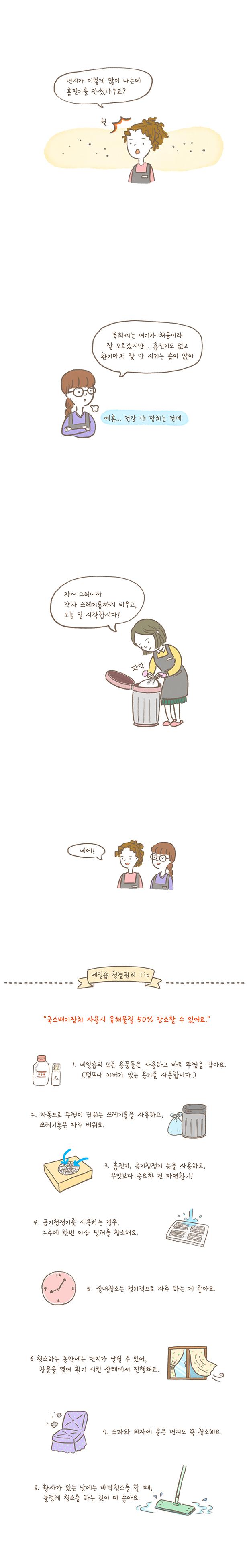 웹툰_종사자용(환기와청소)3