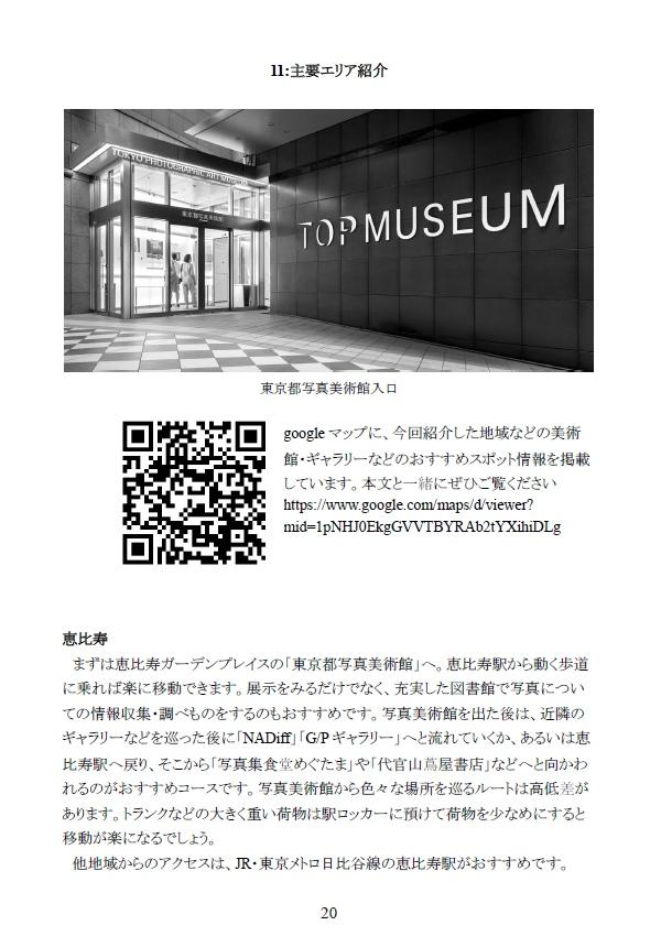 東京でいろいろな写真展を観たい人のためのガイドブック本文サンプル2