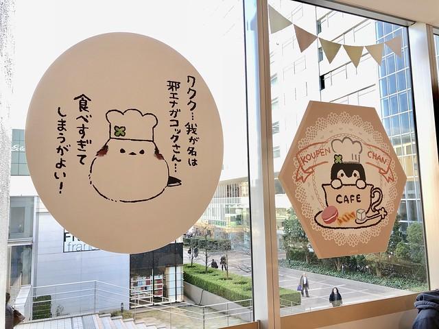 コウペンちゃんカフェ